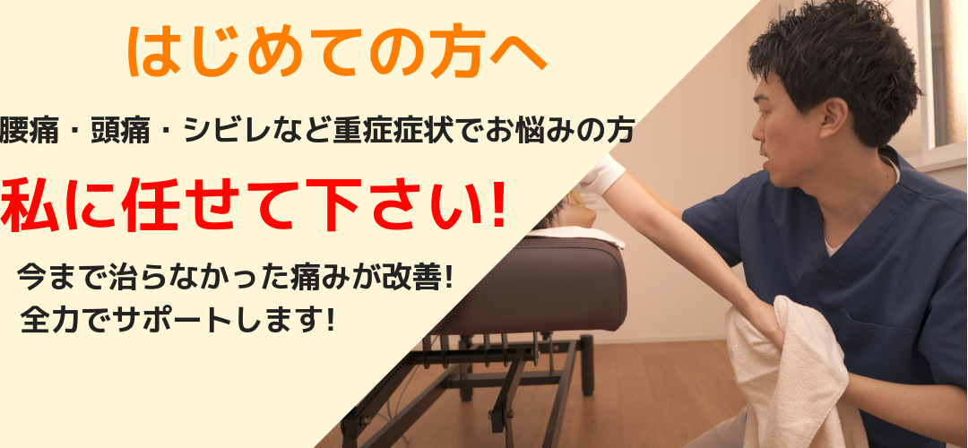 福生市にある福生こもれび整体院のツクツクページです。福生市で肩こり・腰痛・坐骨神経痛でお悩みの方は是非ご相談ください。痛みやしびれの原因追求をする為に根本の原因から体を変えていくことで頭痛・膝痛・骨盤矯正・肩こり・腰痛・坐骨神経痛の改善を目指します。福生市の整体【福生こもれび整体院】では痛みやしびれの原因追求をする為に根本の原因から体を変えていくのと良い状態から再発を防ぐ為に「身体の中から健康へ!」「予防に勝る治療なし」というテーマを掲げ「施術任せ」ではなく「自分で治せる身体に」を目指している整体院です。